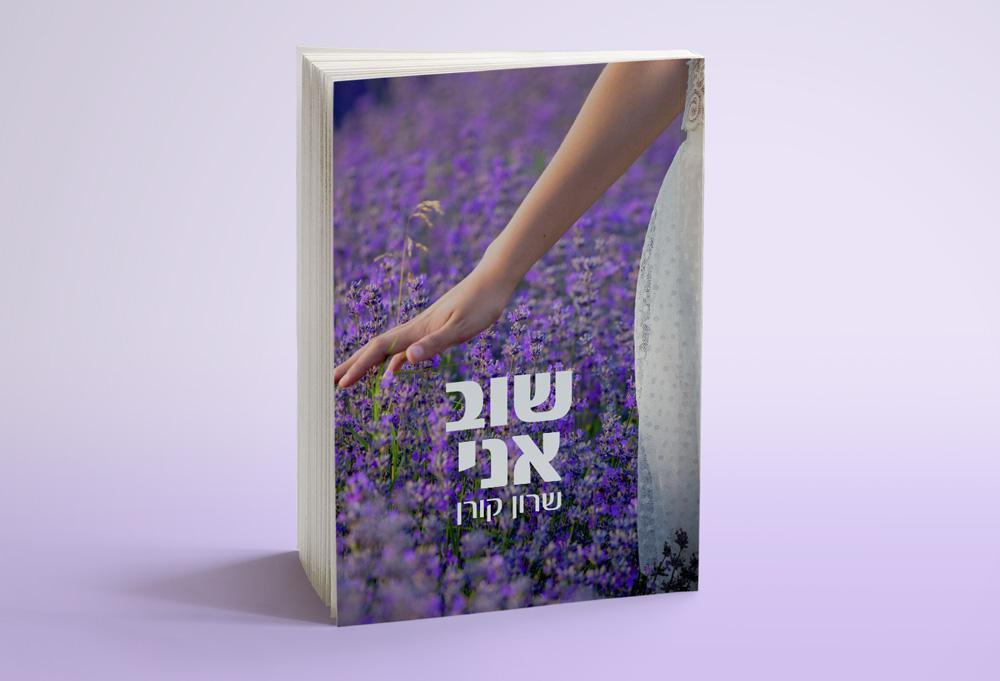 הספר שוב אני - מאת שרון קורן